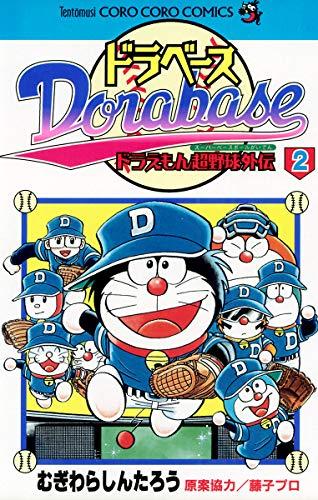 book_dorabesu1_2