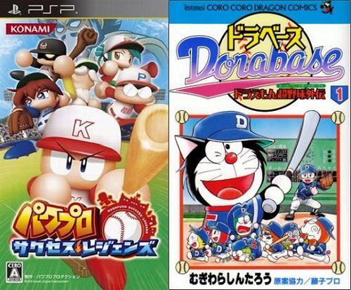 game_pawafurure_dorabase_1