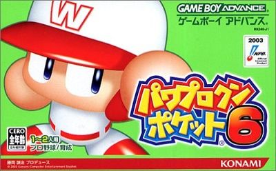 game_pawapoke6_1