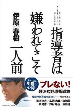 book_ihara_1