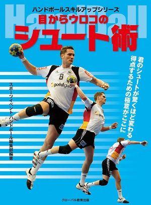 book_handball_1