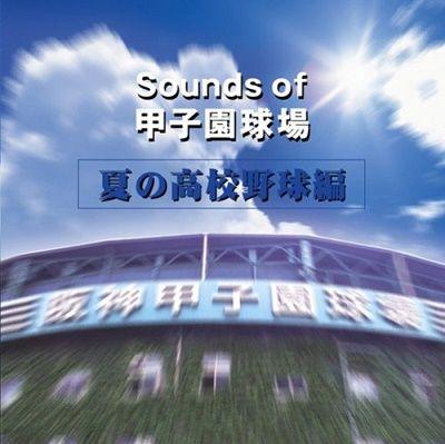 cd_koukouyakyu_1