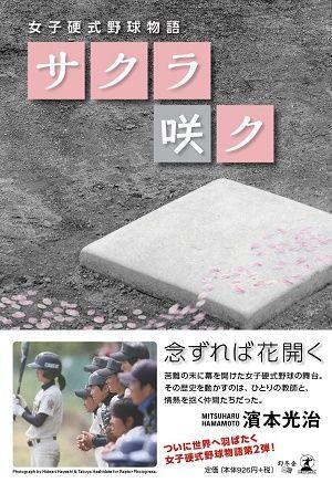 【悲報】女子野球部さん、やらかす