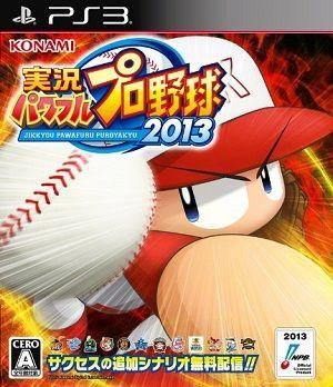 game_pawapuro2013_1