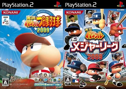 game_pawapuro2009_pawameja2009_1