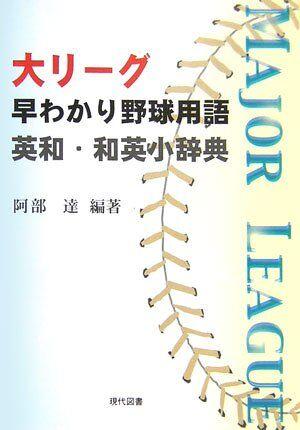 book_yakyuuyougo_2