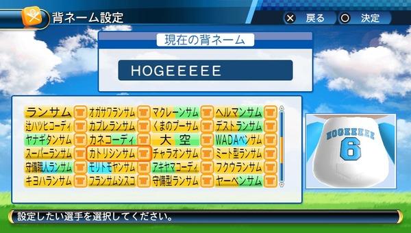 香取慎吾(捕)GEEEEEをドラフト1位で獲得するとして