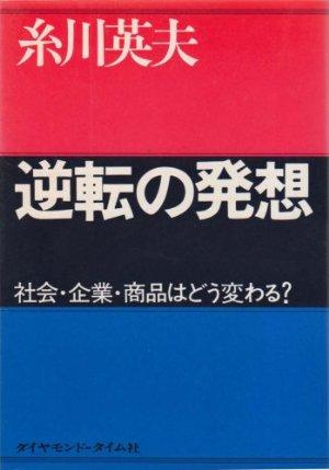 book_gyakuten_1