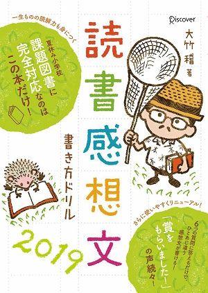 book_dokusyokansoubun_1