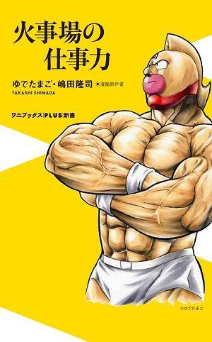 book_kinkikuman_kajiba_1