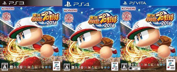 game_pawapuro2016_ps3ps4vita_1