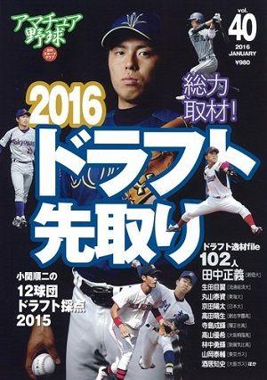 book_tanakamasayoshi_1