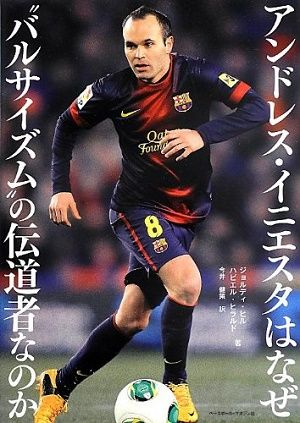 book_iniesuta_1