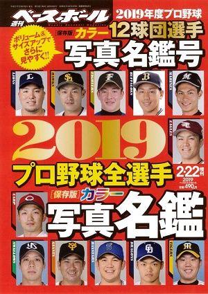 book_sensyumeikan2019_2