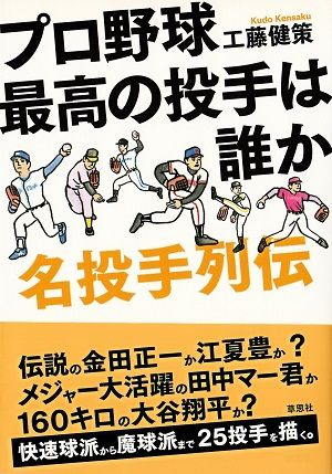 book_meitousyu_1