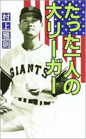 book_murakami_1