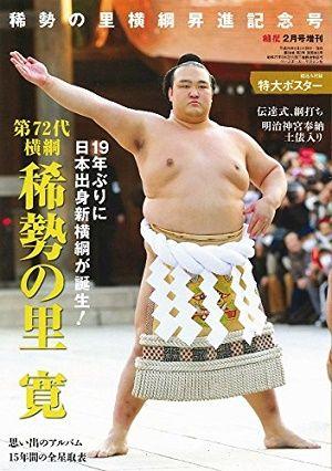 book_kisenosato_1