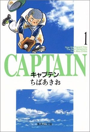 book_captain_1_2
