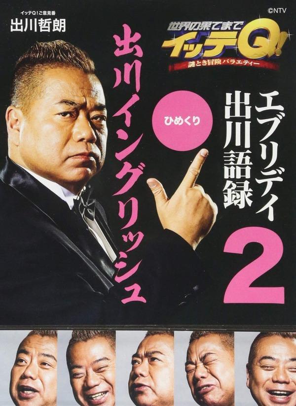 item_degawa_2