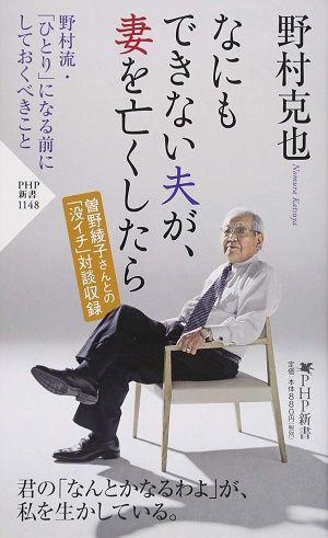 book_nomurakatsuya_14