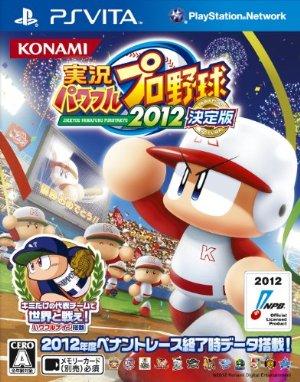 game_pawapuro2012_3