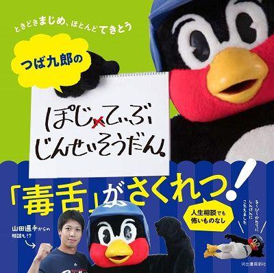 item_tsubakurou_2