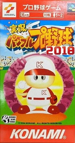 game_pawapuro98_kora_2