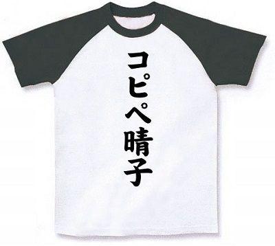 item_Tsyatsu_3