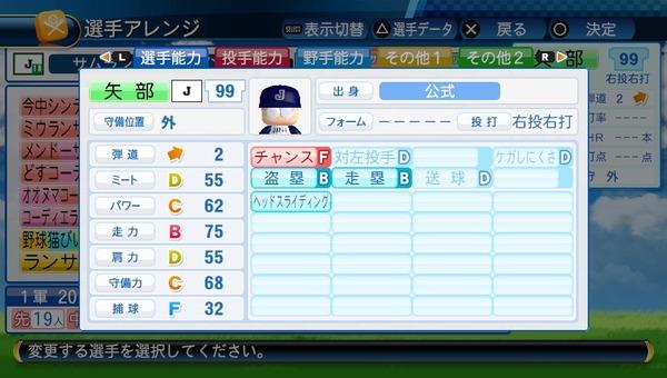 パワフルズ矢部明雄選手、アメリカラウンドから日本代表合流へ