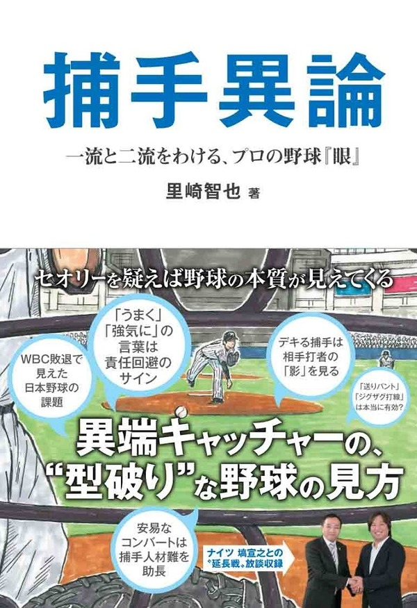book_satozaki_1