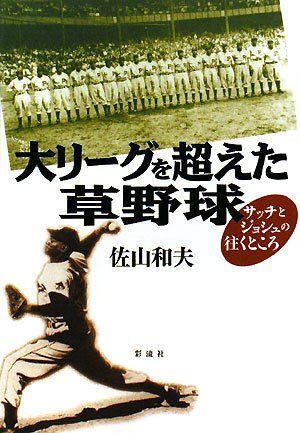book_kusayakyuu_3