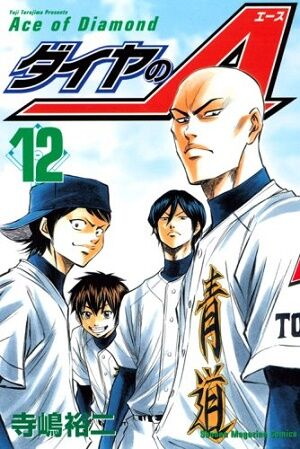 book_daiyanoa_12