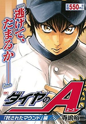 book_daiyanoa_g_1