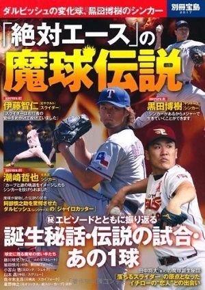 book_henkakyuu_3