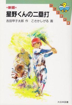 book_hosinokun_1