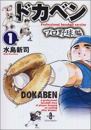 book_dokaben_data_1