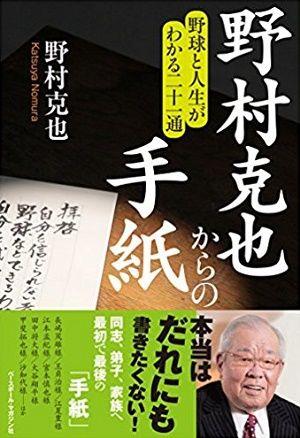 book_nomurakatsuya_13