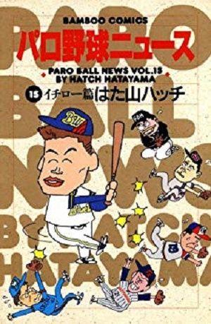 book_ichiro_13