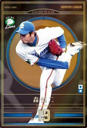 【訃報】西武・森慎二投手コーチ、死去