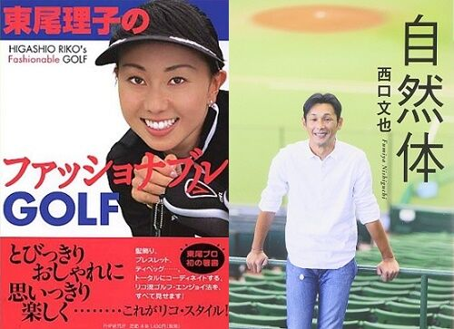 book_nisiguchi_higashio_1