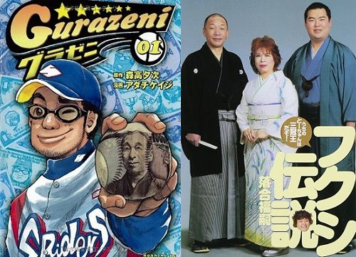 book_gurazeni_fukushi_1