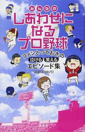 book_yakyuufan_1