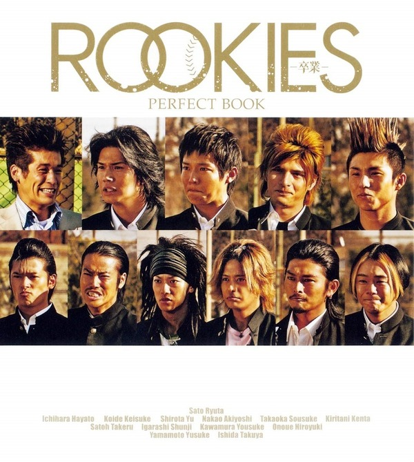 book_rookies_dorama_1