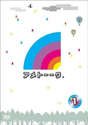 dvd_ametoku1_1
