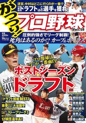 book_yakyu_3
