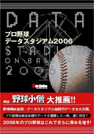 book_yakyuu_data_3