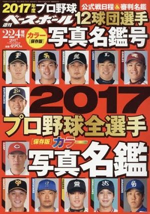 【呪い定期】来週の週刊ベースボールwwwwwwwwwwww