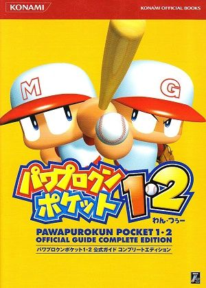 game_pawapoke1_2_1