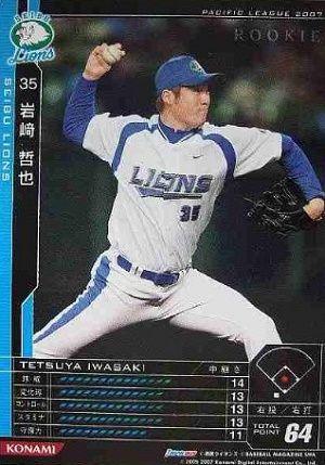 L_035_iwasaki_1
