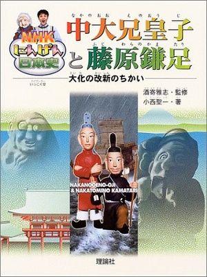 book_nakanoooenoouji_1